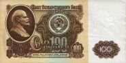 100 РУБЛЕЙ СССР 1961 ГОДА. СОСТОЯНИЕ ОТЛИЧНОЕ