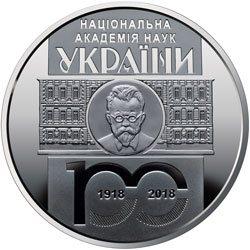 100 лет Национальной академии наук Украины 5 гривен Украина 2018