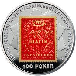100 лет выпуска первых почтовых марок Украины 5 гривен Украина 2018