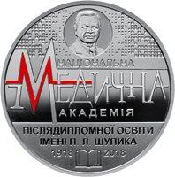 100 лет Национальной медицинской академии имени П.Л.Шупика 2 гривны  Украина 2018