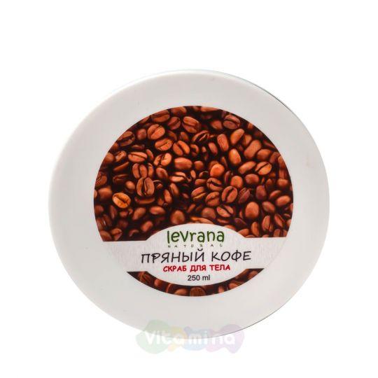 Levrana Кофейный скраб для тела «Пряный кофе», 250 мл