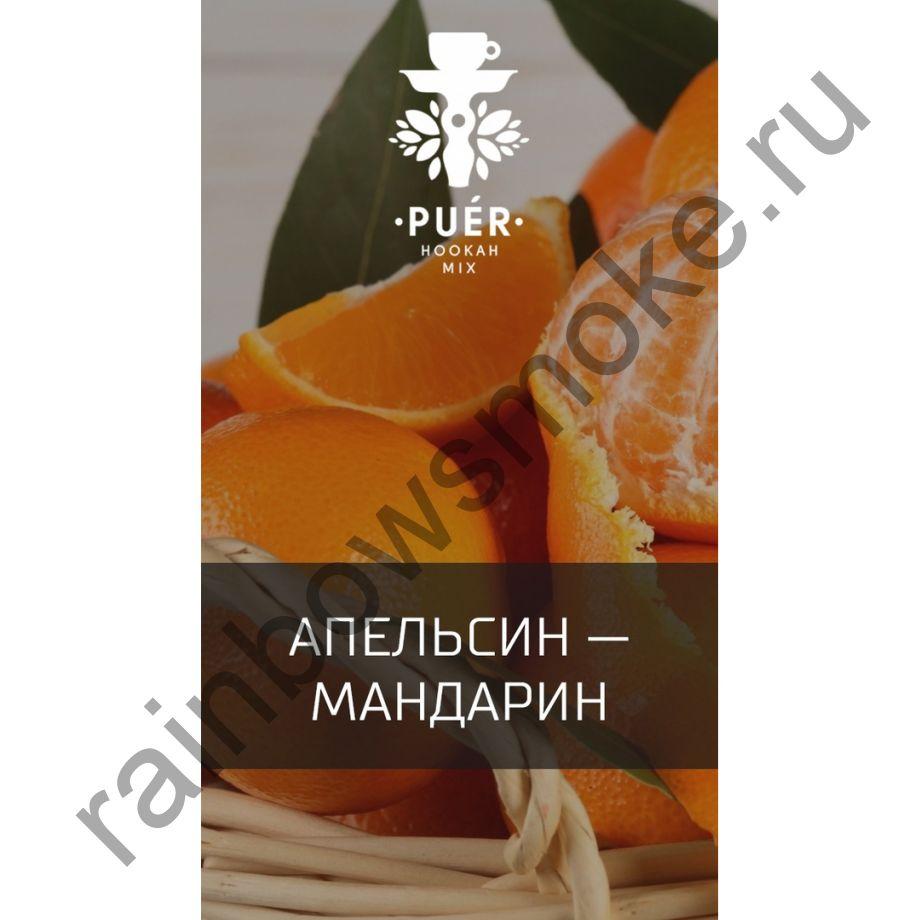 Смесь Puer 100 гр - Citrus Extravaganza (Ассорти Апельсин-Мандарин)