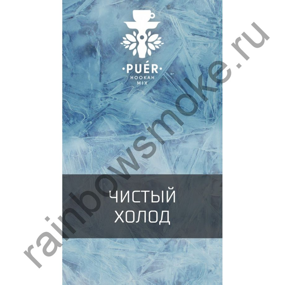 Смесь Puer 100 гр - Crystal Winter (Чистый Холод)