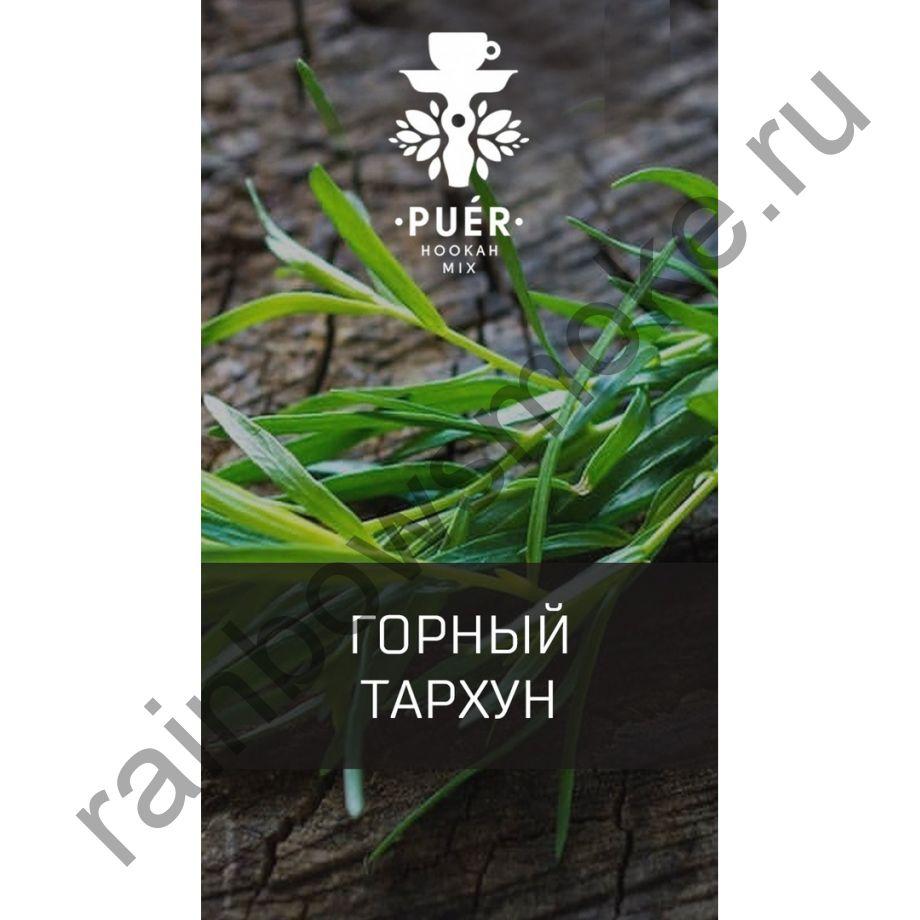 Смесь Puer 100 гр - Mountain Tarragon (Горный Тархун)
