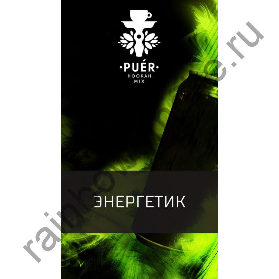 Смесь Puer 100 гр - Puer 220 (Энергетик)