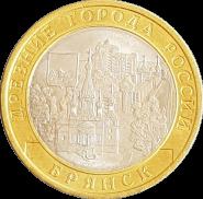 10 РУБЛЕЙ 2010 ГОДА - БРЯНСК СПМД (МЕШКОВАЯ) UNC