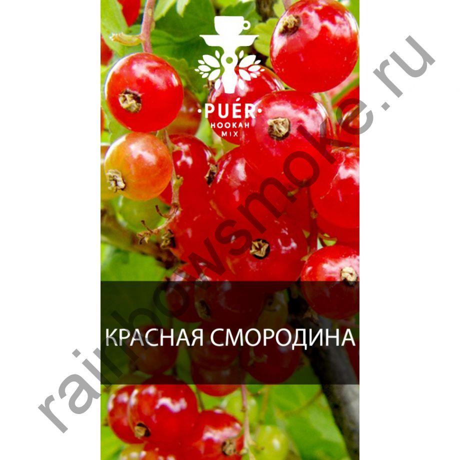Смесь Puer 100 гр - Monastic Berry (Красная Смородина)