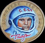 10 РУБЛЕЙ 2001 СпМД ГАГАРИН, биметалл, цветная