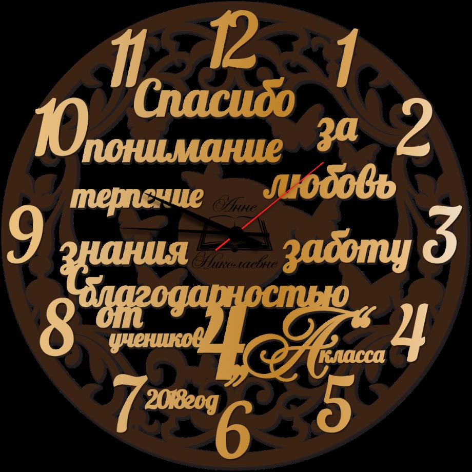 Часы настенные в подарок учителю