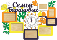 Часы с фоторамками настенные семейные разноцветные