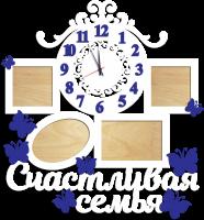 Часы с фоторамками настенные счастливая семья с ажуром и бабочками
