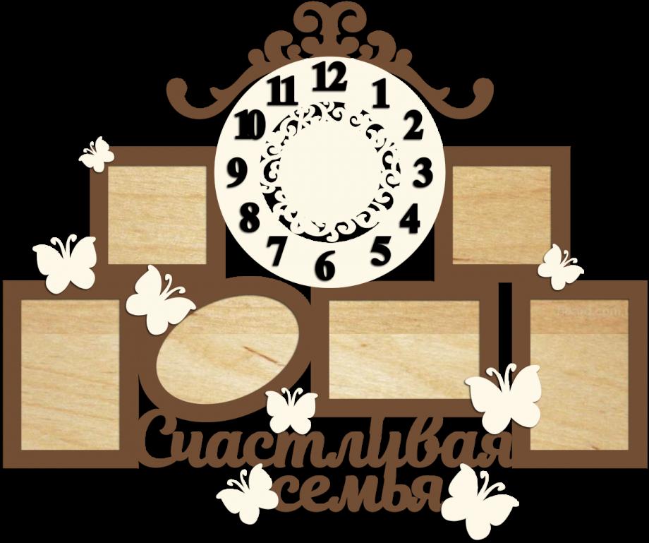 Часы с фоторамками настенные счастливая семья