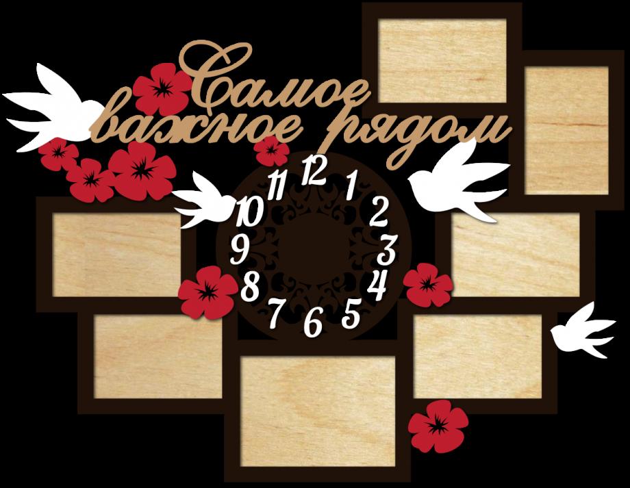 Часы настенные с фоторамками и цветочками самое важное рядом