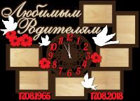 Часы настенные с фоторамками и птичками любимым родителям