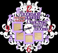Часы настенные с фоторамками ажурные любимой дочери