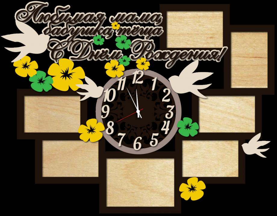 Часы настенные с фоторамками любимая мама, бабушка теща