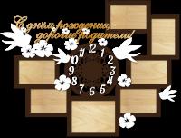 Часы настенные с фоторамками с днем рождения дорогие родители