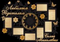 Часы настенные с фоторамками любимым родителям