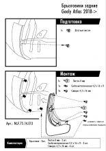 Брызговики задние, Frosh (Novline), полиуретан