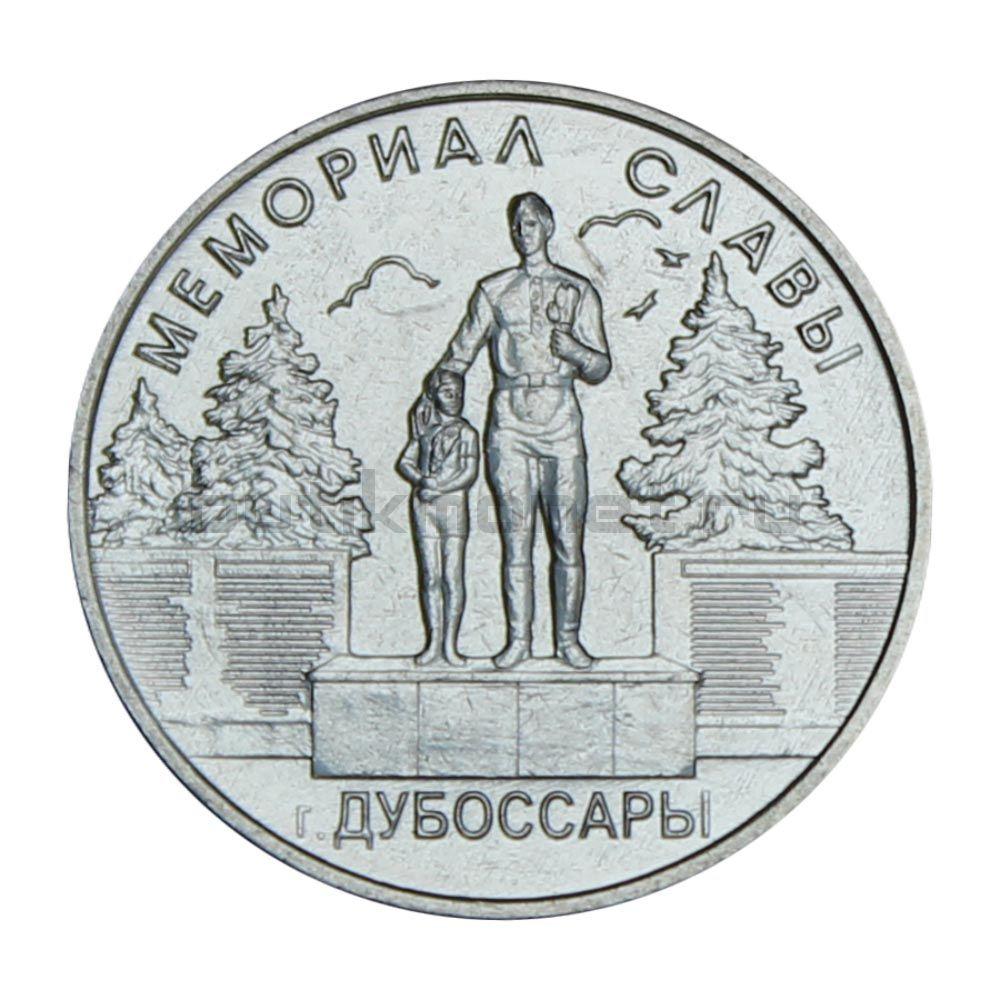 1 рубль 2019 Приднестровье г. Дубоссары (Мемориалы воинской славы)