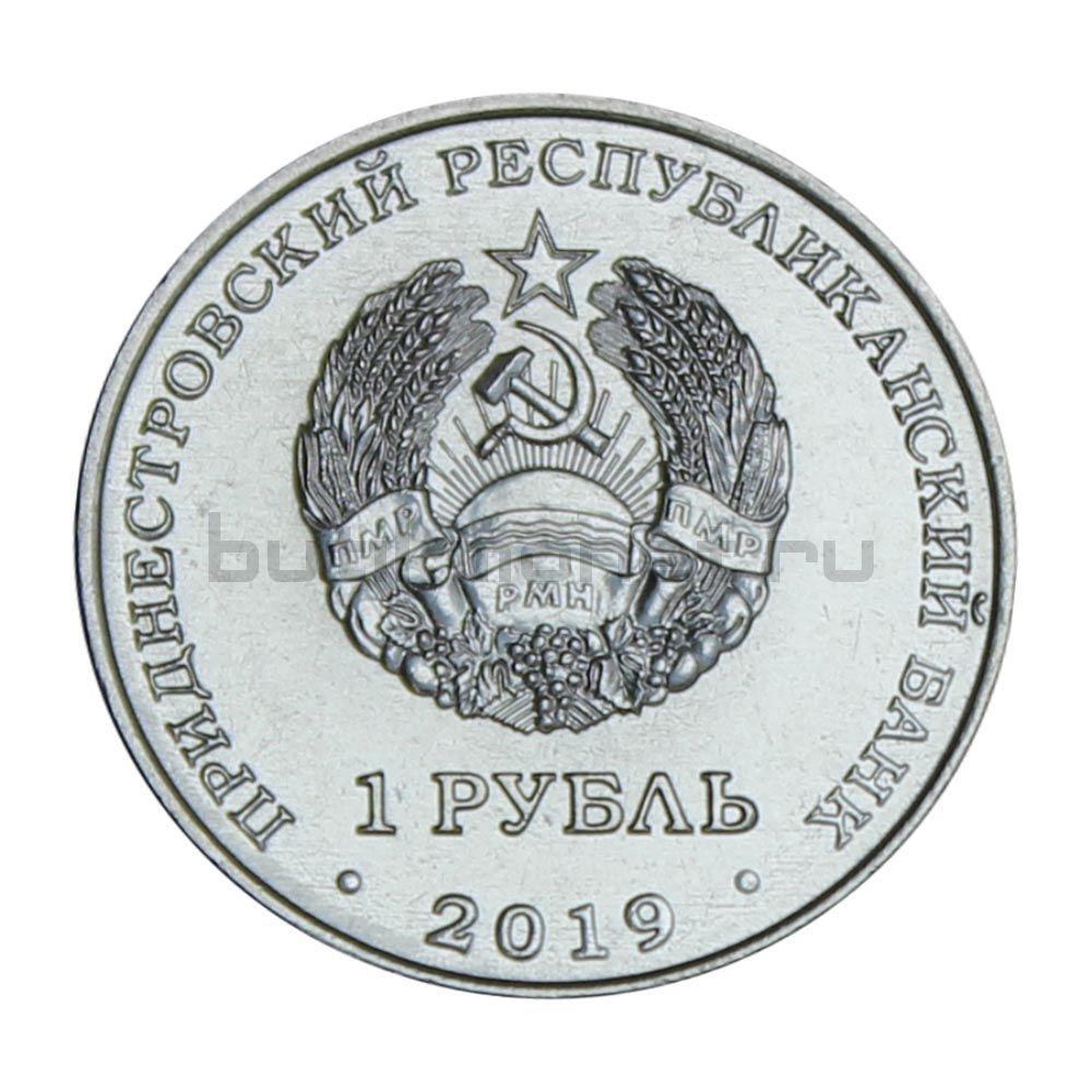 1 рубль 2019 Приднестровье Ландыш майский (Красная книга Приднестровья)