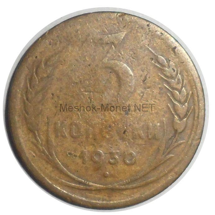 3 копейки 1930 года # 5