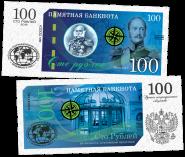 100 РУБЛЕЙ ПАМЯТНАЯ СУВЕНИРНАЯ КУПЮРА - РУССКОЕ ГЕОГРАФИЧЕСКОЕ ОБЩЕСТВО