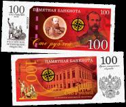 100 РУБЛЕЙ ПАМЯТНАЯ СУВЕНИРНАЯ КУПЮРА - РУССКОЕ ИСТОРИЧЕСКОЕ ОБЩЕСТВО