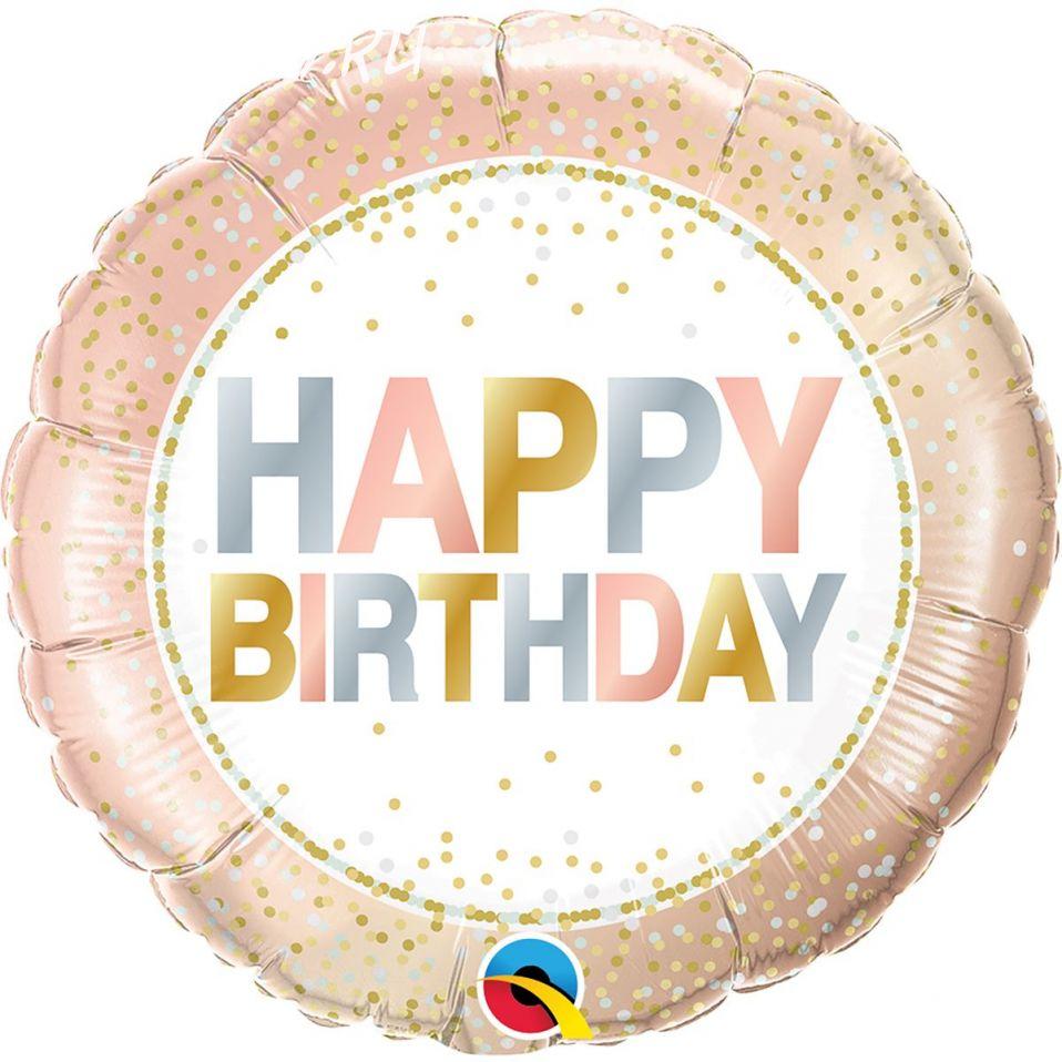 Happy birthday (розовое золото,круг)