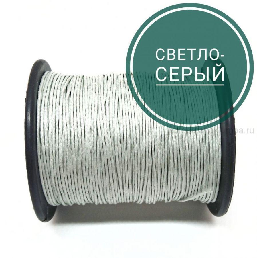 Шнур вощеный, Светло-серый, 10 м/упак