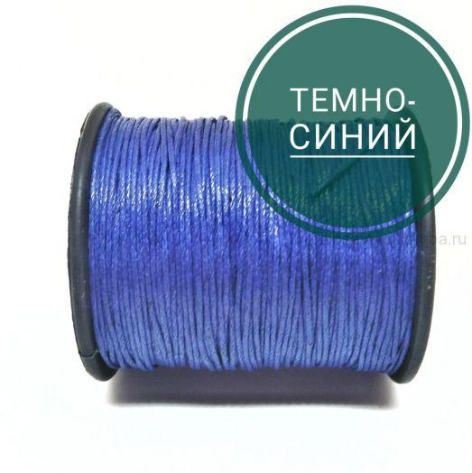 Шнур вощеный, Темно-синий, 10 м/упак