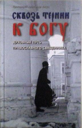 Сквозь тернии к Богу. Духовный путь православного священника