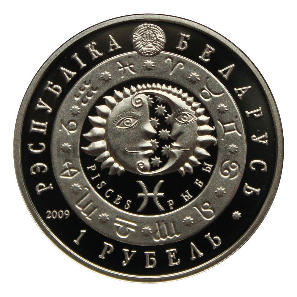 1 рубль 2009 Беларусь Рыбы (Знаки зодиака)