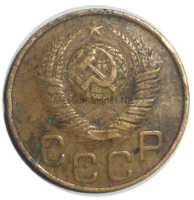 3 копейки 1948 года # 6