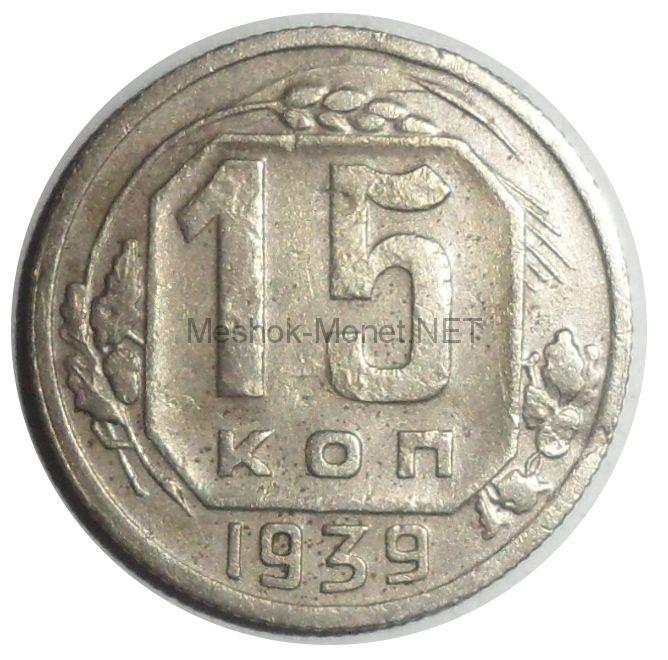 15 копеек 1939 года # 4