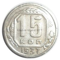15 копеек 1937 года # 4
