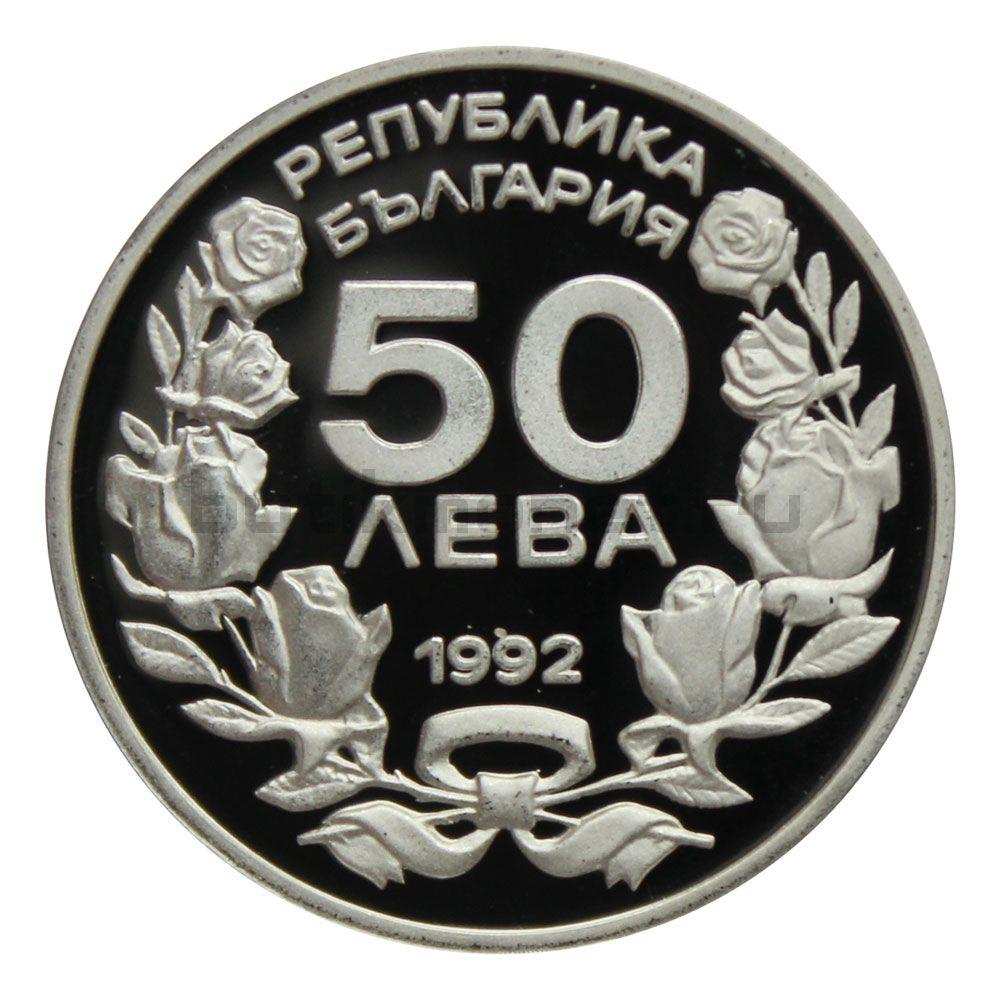 50 левов 1992 Болгария XVII зимние Олимпийские Игры Лиллехаммер 1994