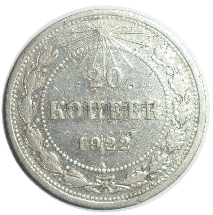 20 копеек 1922 года # 3