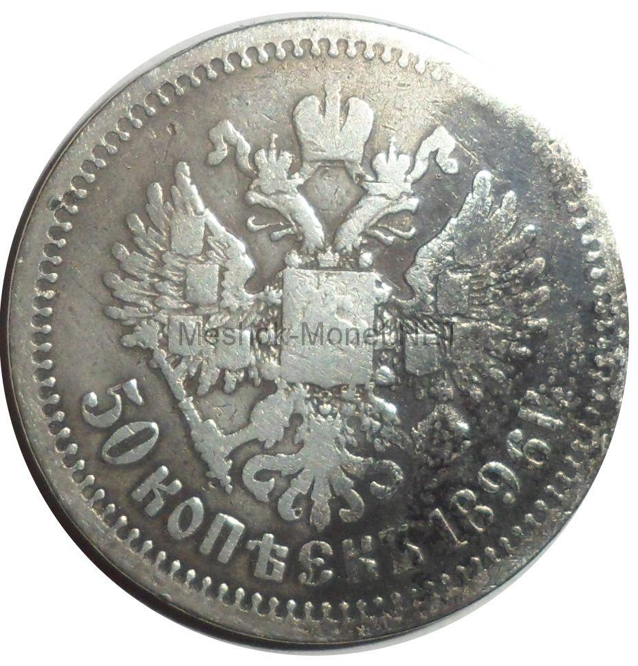 50 копеек 1896 года АГ # 3