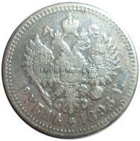1 рубль 1896 года * # 3