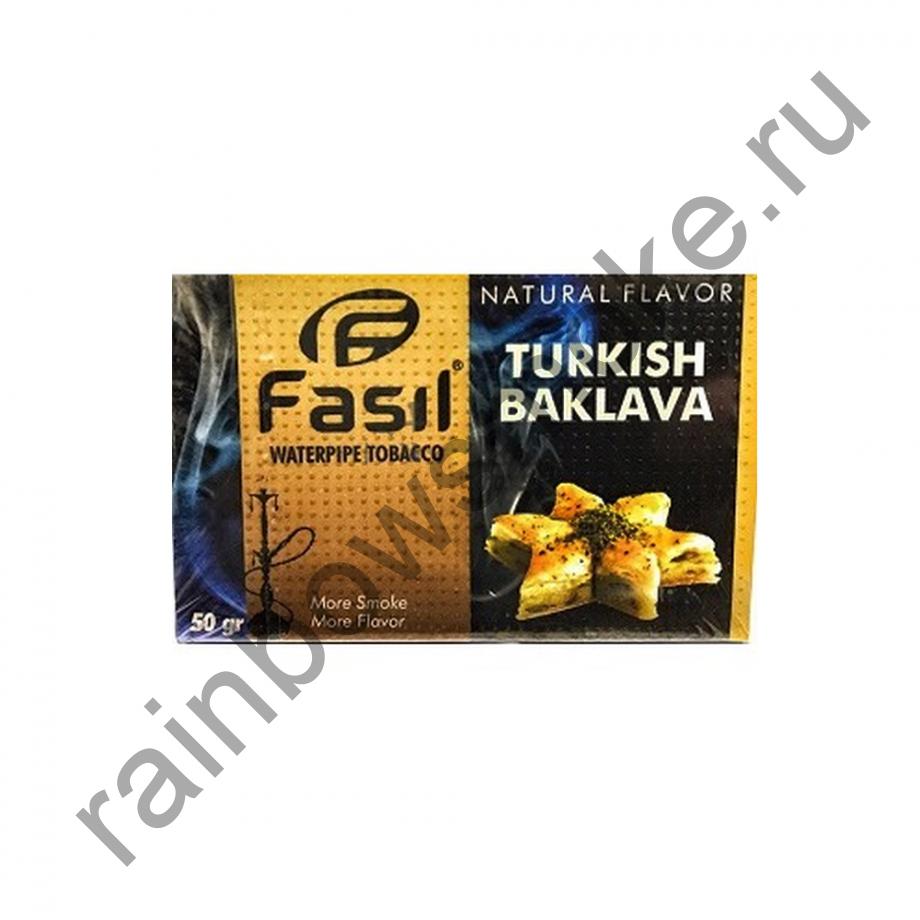 Fasil 50 гр - Turkish Baklava (Турецкая Пахлава)