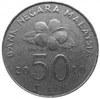 Малайзия 50 сен 2010 г.