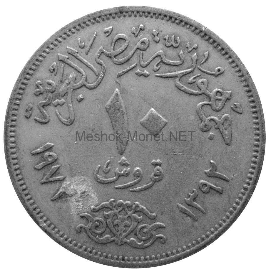 Египет 10 мильем 1973 г.