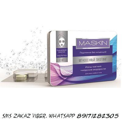 Маска MASKIN-Мгновенный лифтинг