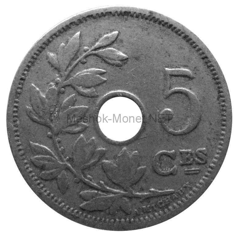 Бельгия 5 сентим 1905 г.
