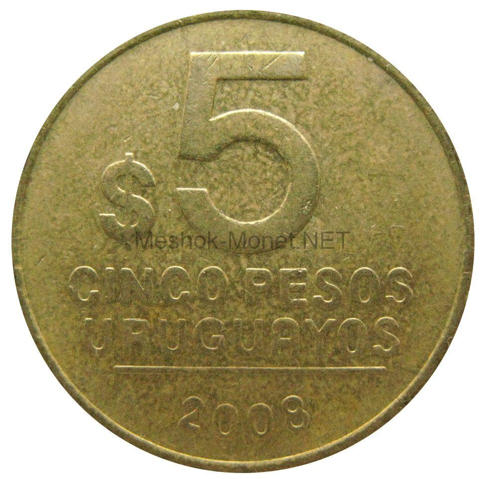 Уругвай 5 песо 2008 г.