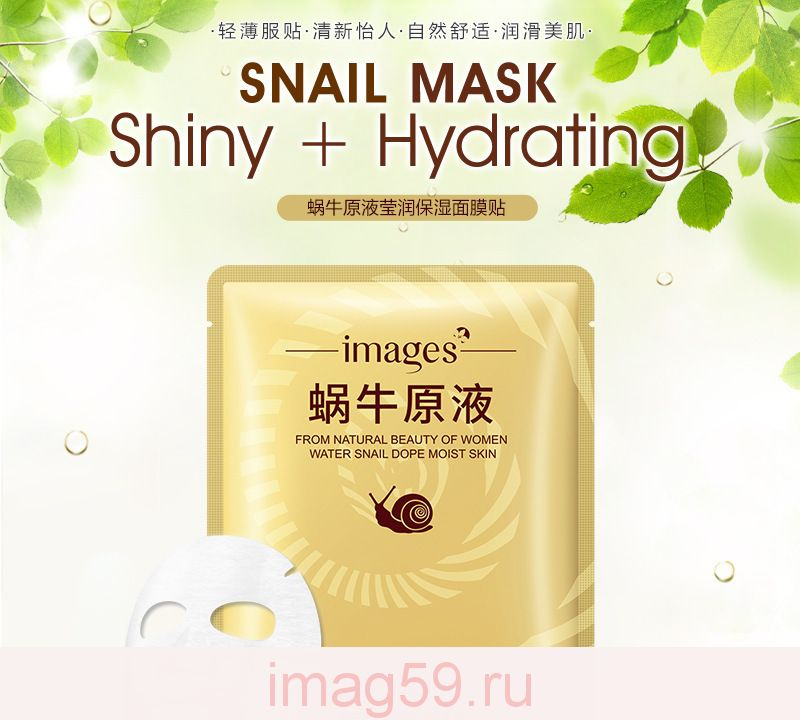 BE4224080 Увлажняющая маска для лица с секретом улитки