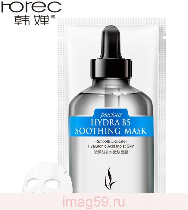 BE9038544 Маска для лица с гиалуроновой кислотой и витамином В5