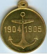 Медаль «В память похода эскадры адмирала Рожественского» 1904-1905