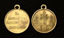 Медаль «За походы в Средней Азии» 1853-1895